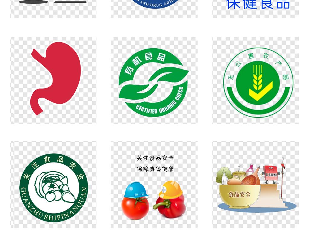 安全食品绿色食品健康食品宣传png素材