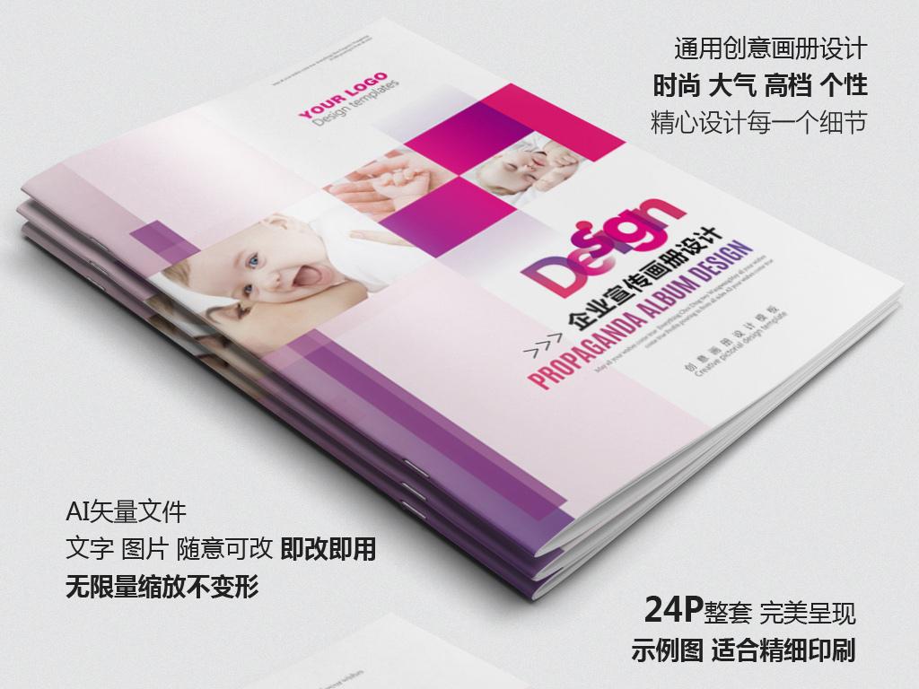 紫色婴童母婴产品宣传画册设计ai模板图片