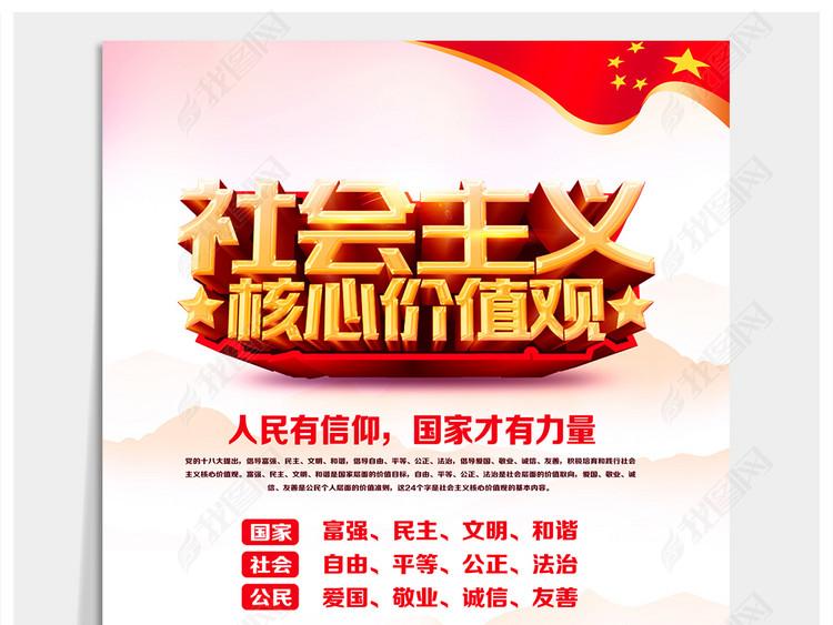 中国社会主义核心价值观党政党建海报展板