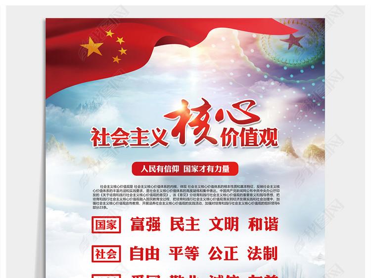 中国社会主义核心价值观党政文化海报展板