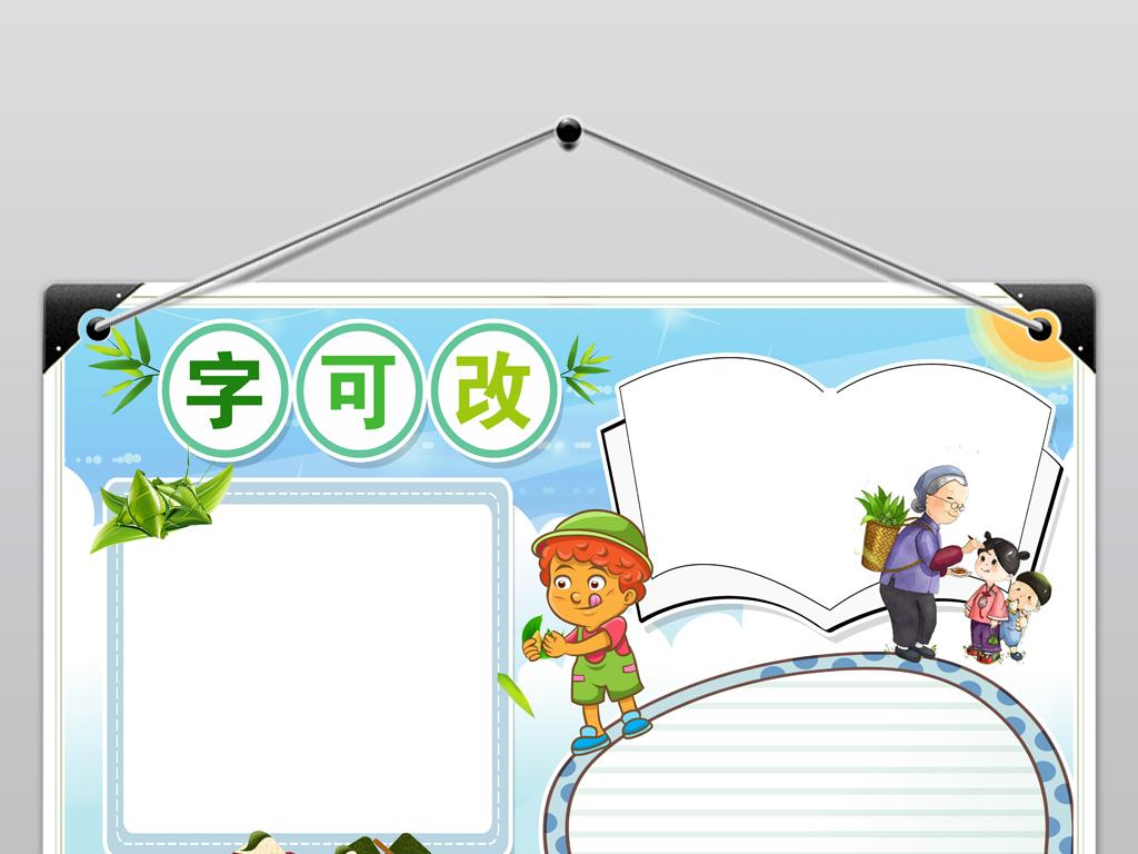 word ps简单卡通端午节小报赛龙舟粽子文化习俗图片