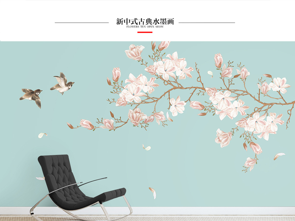 新中式玉兰花手绘工笔花鸟背景墙装饰画