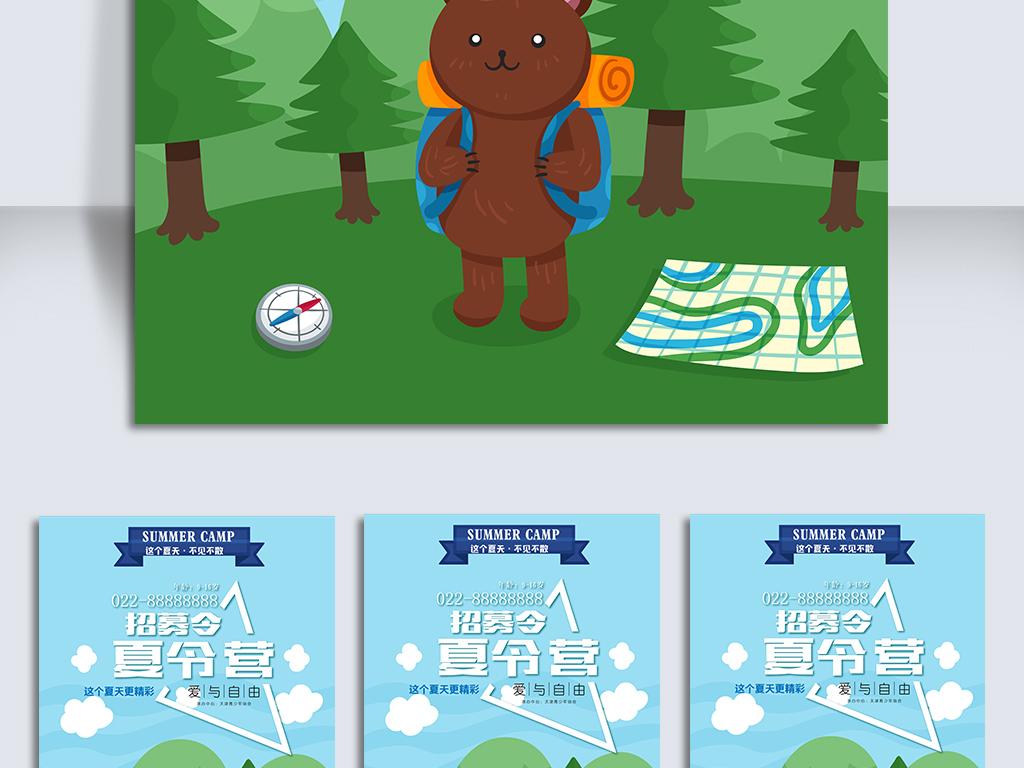 可爱的小熊手绘插画风格暑期夏令营招募海报