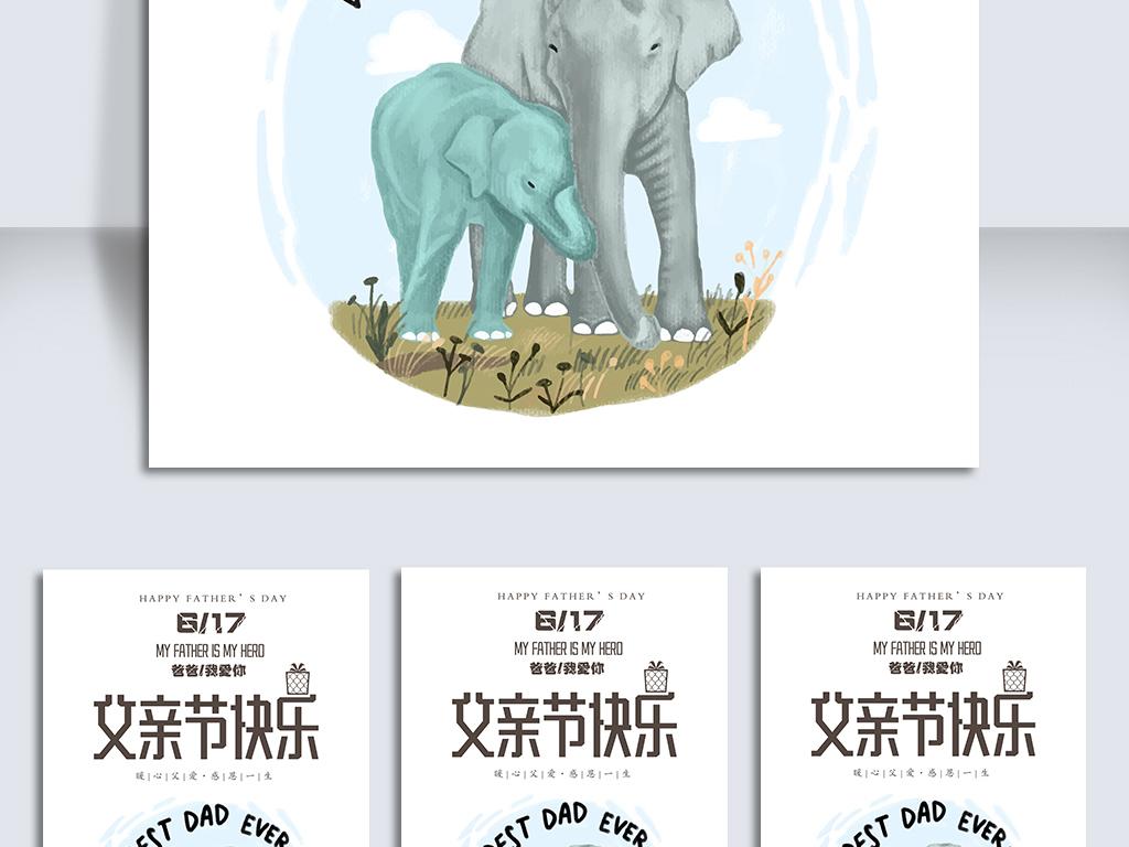 创意手绘插画风格感恩节温馨的象插画海报