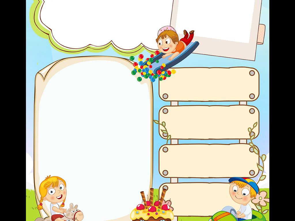 六一儿童节小报快乐童年手抄报梦想电子小报模板