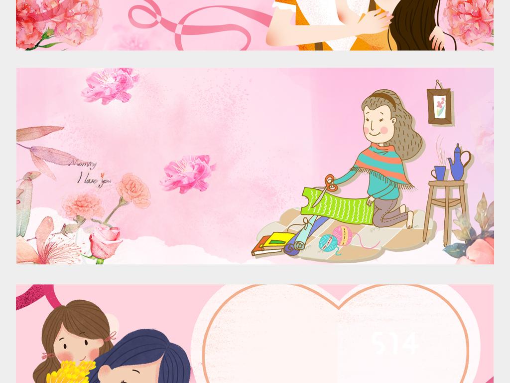 感恩母亲节海报banner背景