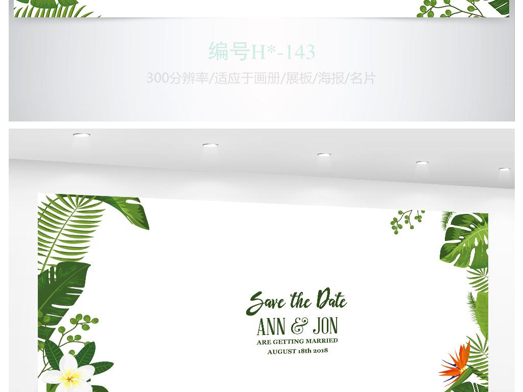 绿色半成品手绘水彩小清新文艺背景海报设计图片