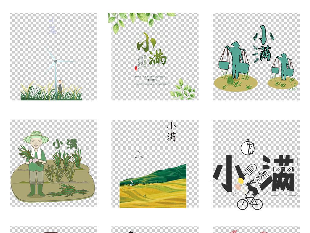 小满二十四节气艺术字海报设计免扣素材