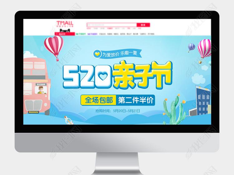 淘宝天猫520亲子节儿童节母婴首页海报