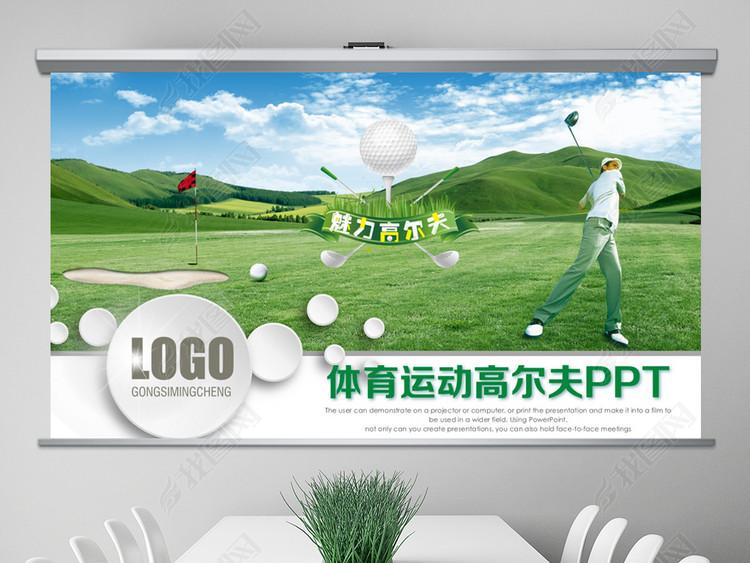 体育休闲运动高尔夫俱乐部户外运动PPT