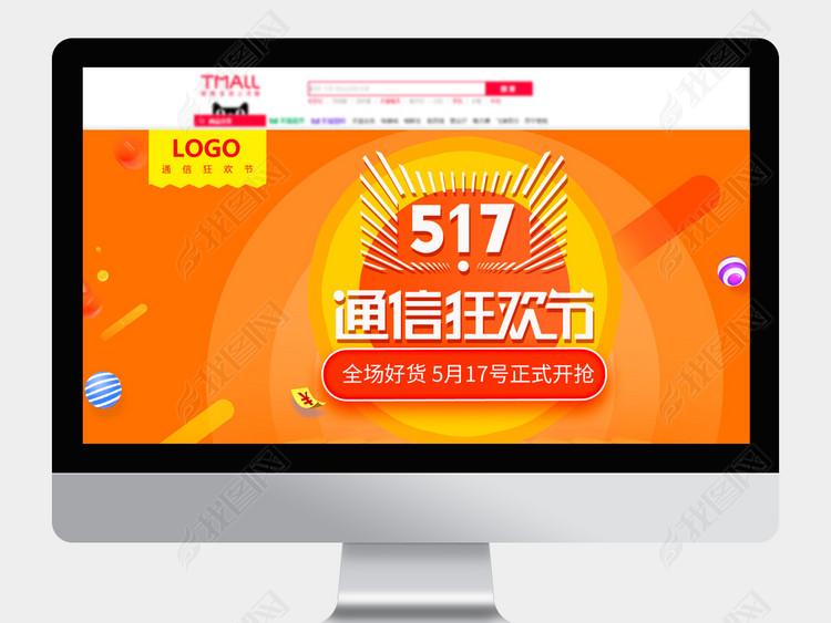 2018淘宝天猫517通信狂欢节海报