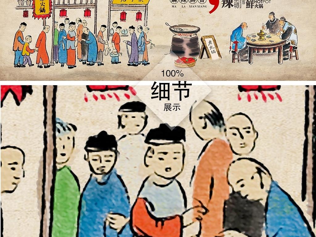 中华传统美食火锅文化手绘怀旧复古餐饮背景墙