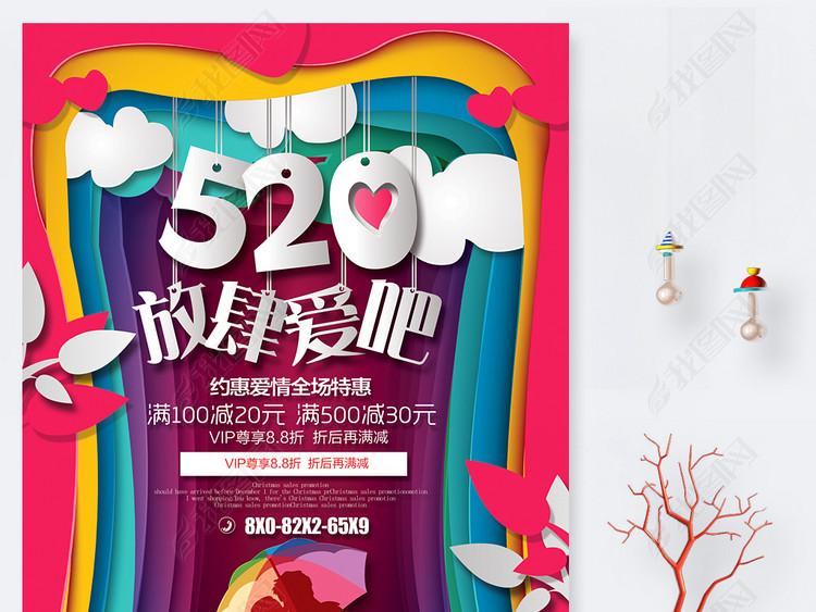 520情人节海报展板宣传