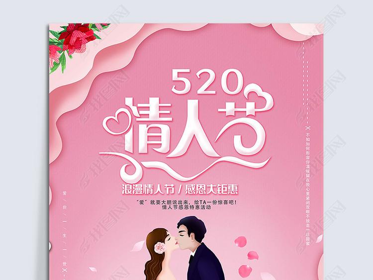 唯美清新520情人节优惠海报
