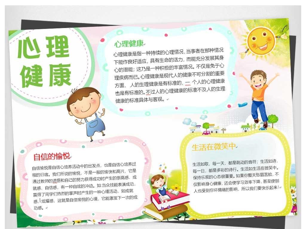 a4关爱小学生心理健康小报教育宣传手抄报word图片