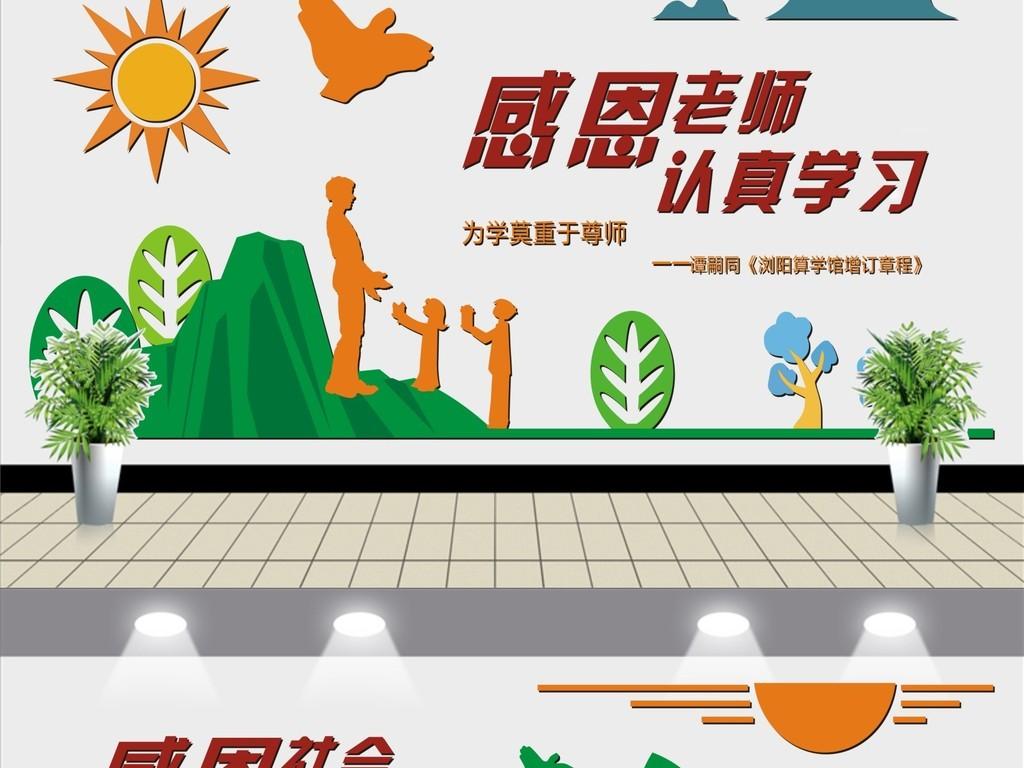 3d立体学校感恩孝顺社区文化校园文化墙