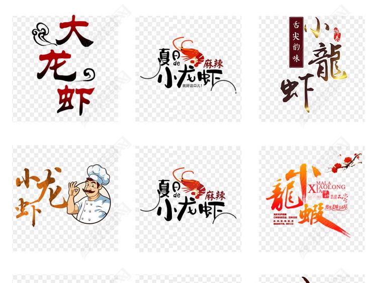 美食美味龙虾艺术字体PNG免扣素材