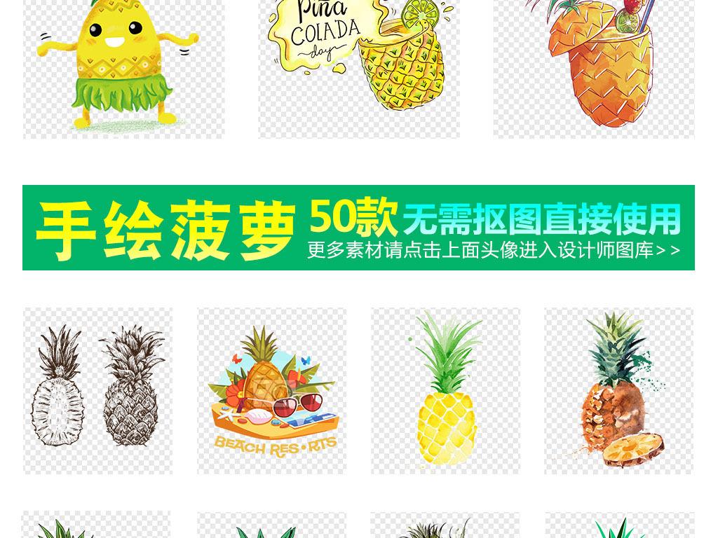 可爱卡通手绘菠萝表情包png免扣素材