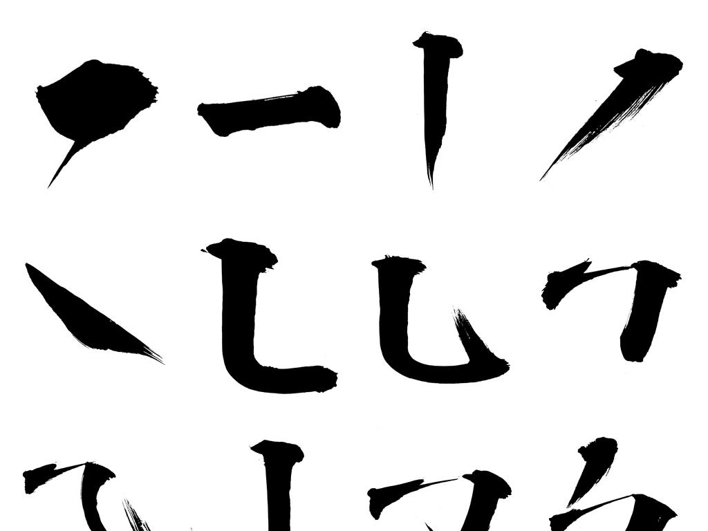 古风毛笔字体偏旁部首笔画精品高清素材图片 psd模板下载 6.55MB 点线面大全 花纹边框