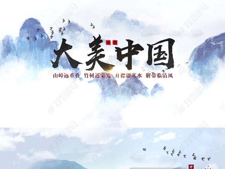 大气中国风水墨片头AE模版02
