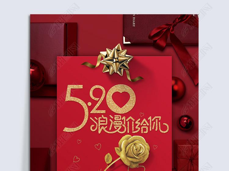 极简唯美520情人节海报促销宣传模板