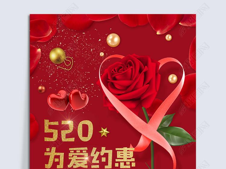 520情人节促销海报展板宣传