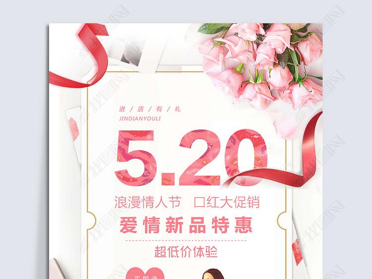 520表白节促销海报展板宣传设计