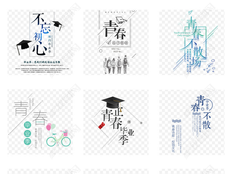 50款致青春毕业季艺术字体海报背景PNG设计素材