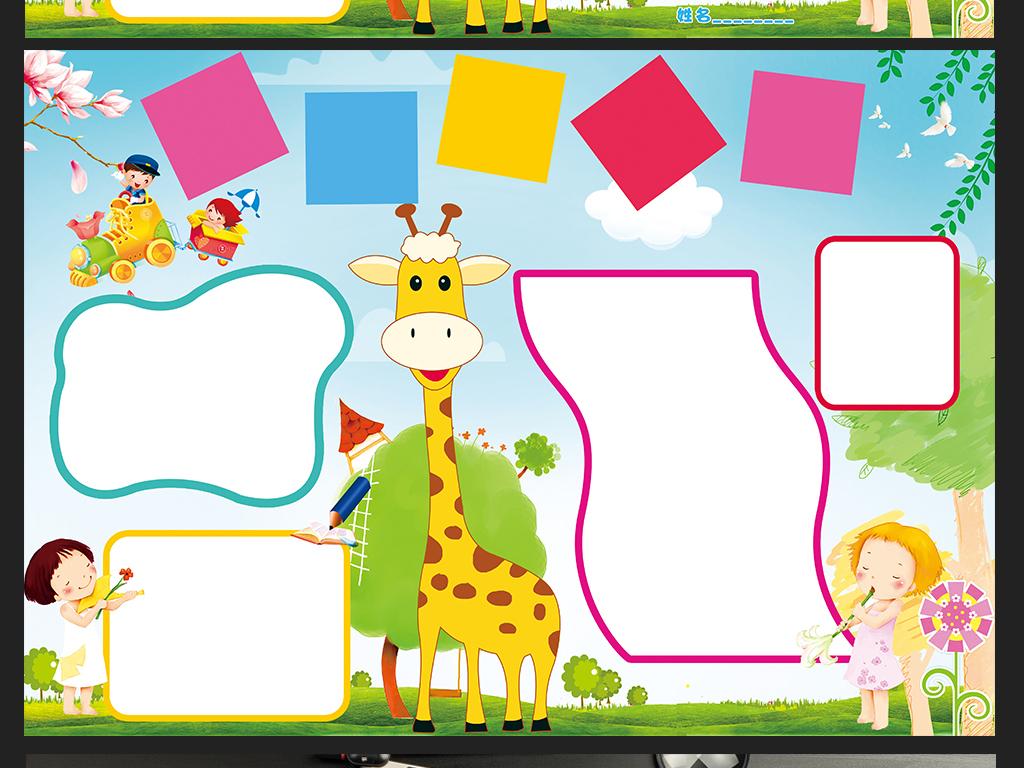 六一儿童节手抄报61儿童节文明读书小报图片