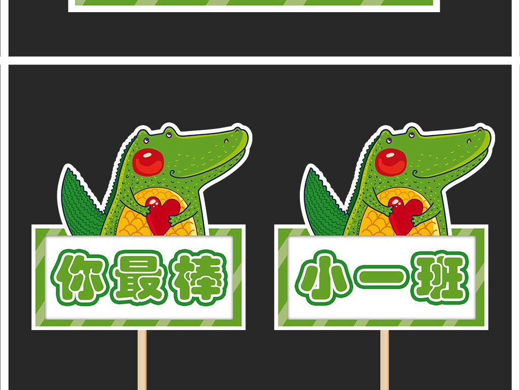 运动会加油牌粉丝牌可爱鳄鱼