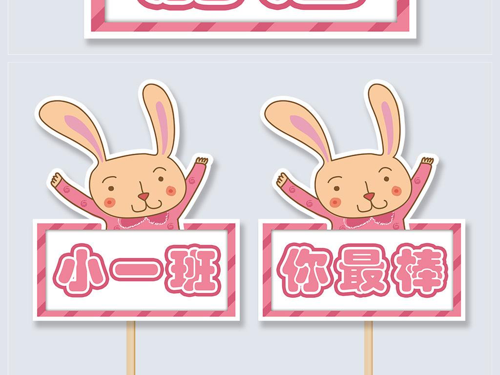 运动会加油牌粉丝牌可爱兔子