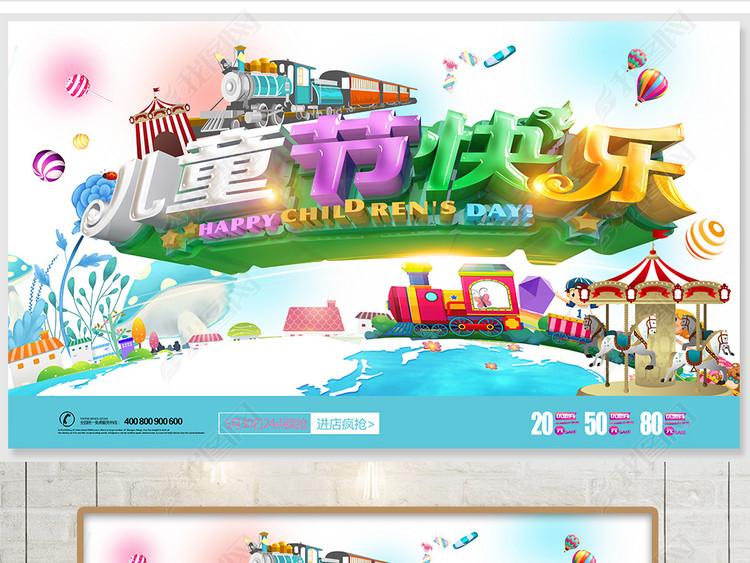 儿童节快乐活动海报设计