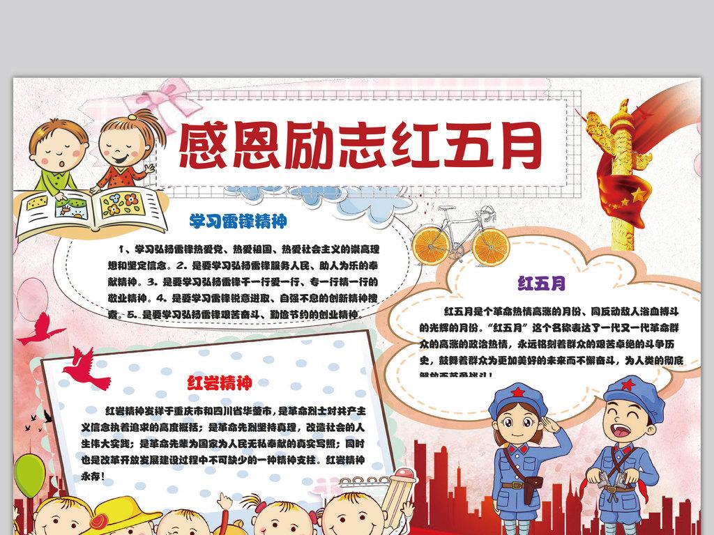 红五月小报感恩励志手抄报热爱祖国电子小报