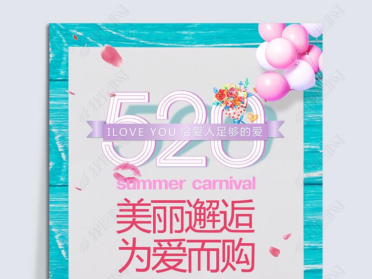 创意唯美520情人节促销海报