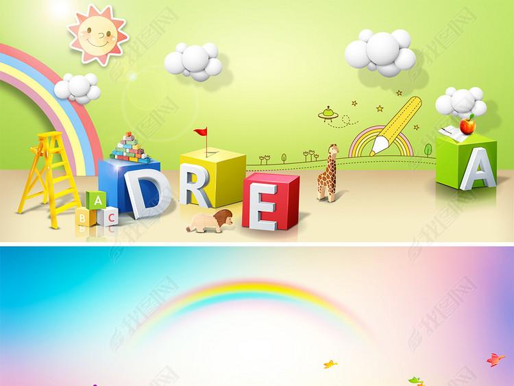 卡通六一儿童节儿童活动海报banner背景图