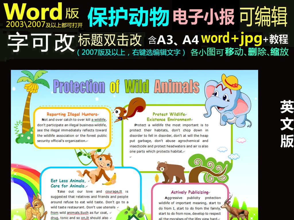 word模版英语电子小报保护动物中英文