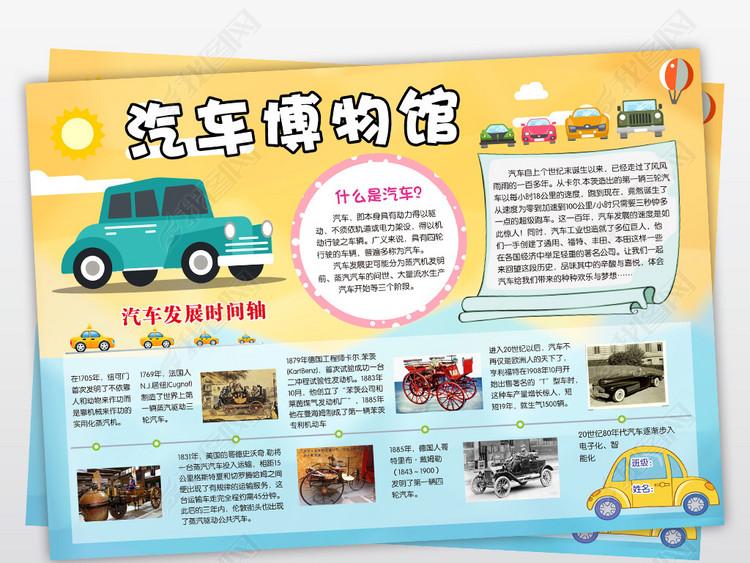 汽车博物馆小报国际博物馆日手抄报电子小报