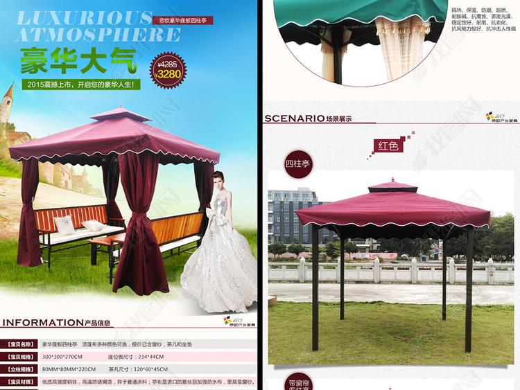 户外用品睡袋帐篷宝贝详情页设计PSD模版