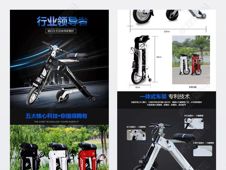 淘宝天猫京东折叠自行车详情页PSD模板
