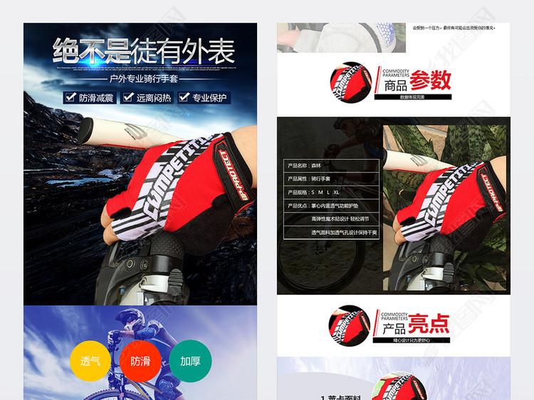 淘宝天猫京东户外自行车详情页PSD模板