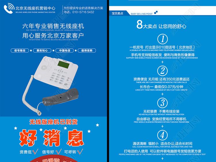 电商运营售后服务详情页电信电话模板PSD