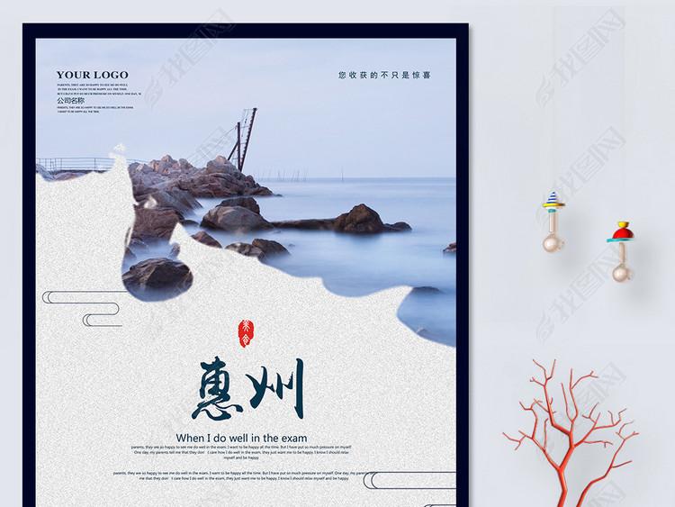 惠州海报模板
