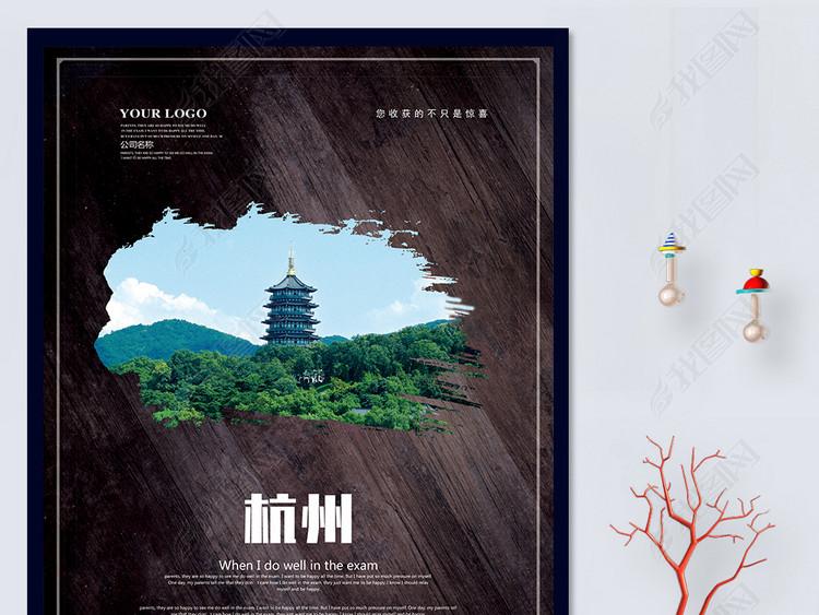 杭州海报模板