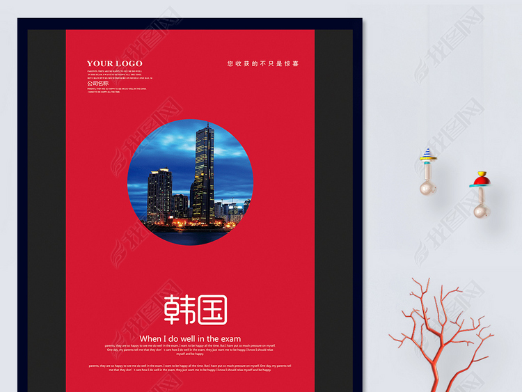 韩国海报模板
