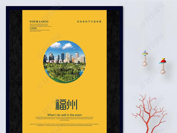 福州海报模板