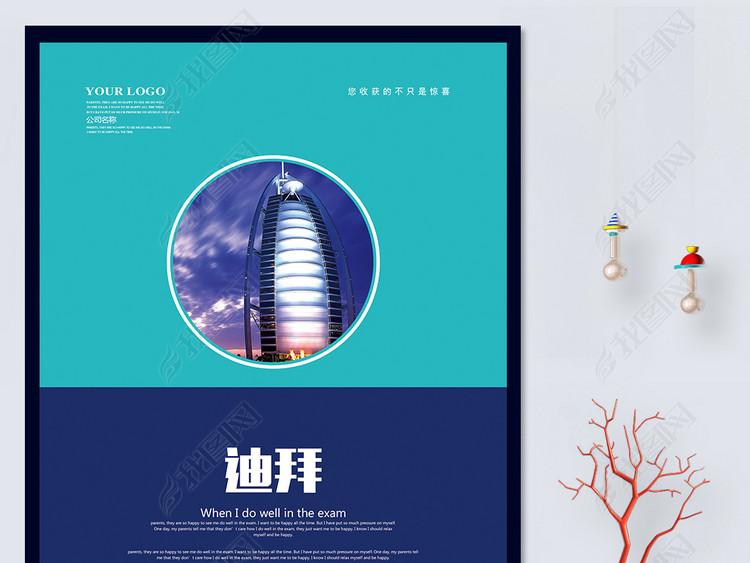 迪拜海报模板