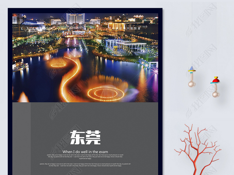 东莞海报模板