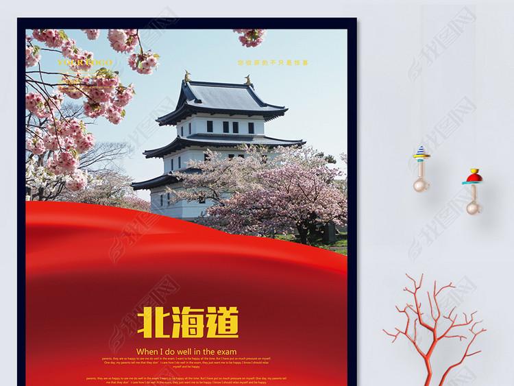 北海道海报模板