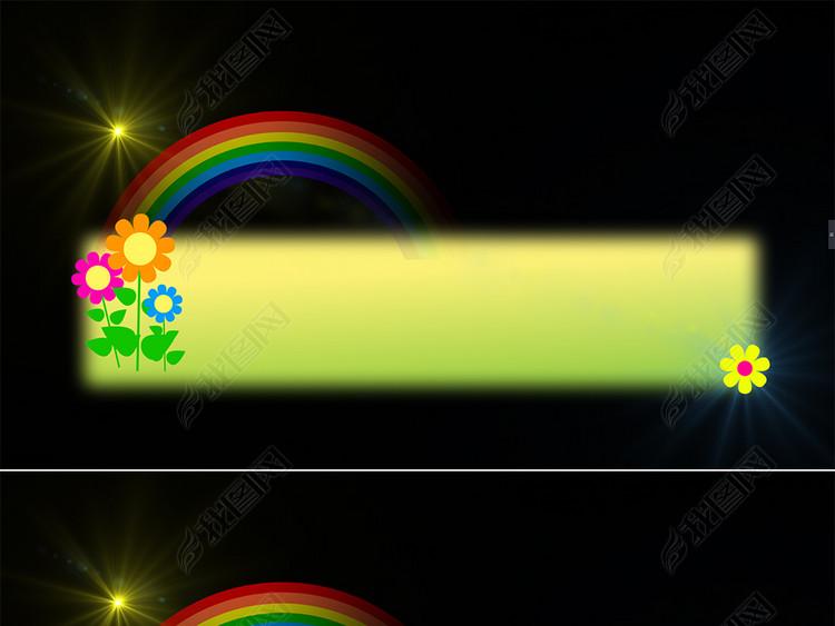 卡通六一儿童节花朵彩虹字幕条【透明通道】