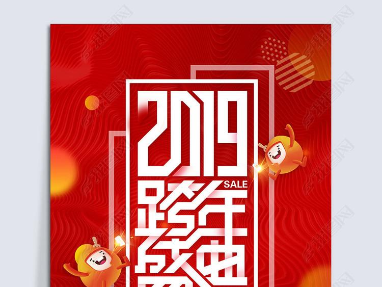 2019年红色流体渐变跨年盛典促销海报